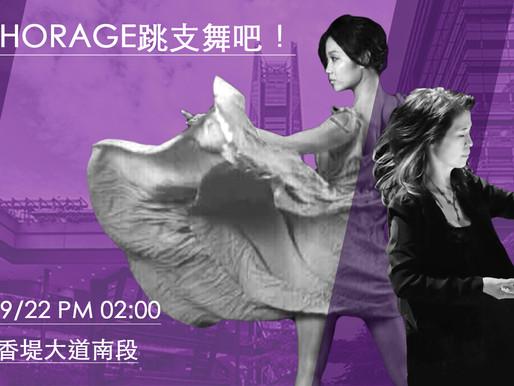 The Art of instant creation -  Flashmob Taipei 14:00 22.09.2019