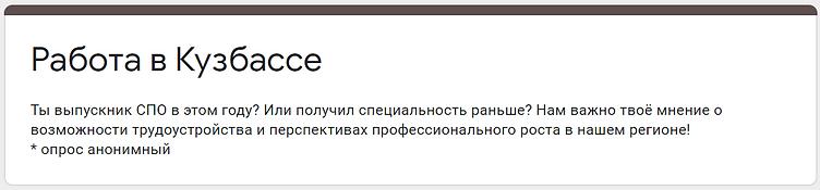 Работа в Кузбассе, СПО Кузбасс,