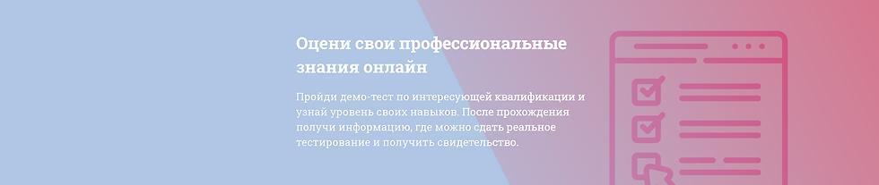 Blok_-_Agenstvo_kvalifikatsiy.png