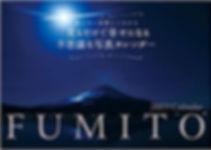 FUMITO Calendar 2019.jpg