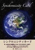 シンクロニシティカード.jpg