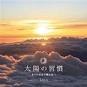 太陽CD.jpg