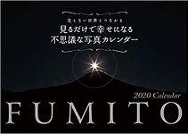FUMITO Calendar 2020.jpg