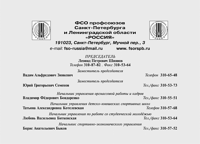 Итог-2020-календарьФСО-16.png