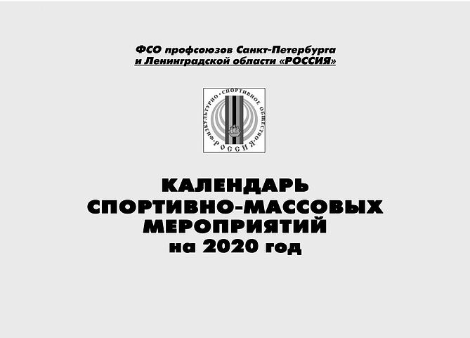 Итог-2020-календарьФСО-01.png