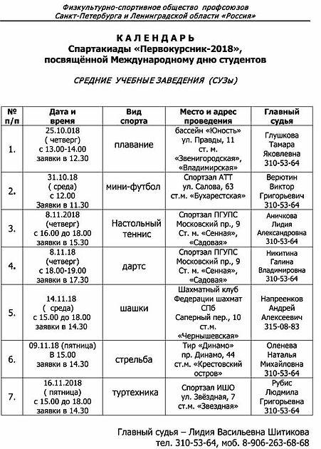 8-КАЛЕНДАРЬ- ССУЗы.jpg