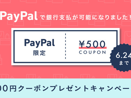 PayPal500円クーポンプレゼントキャンペーン
