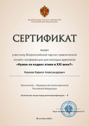 Сертификат просмотра трансляции.jpg