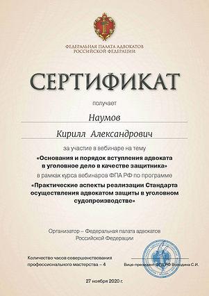 СертификатВебинар072021_1.jpg