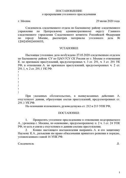 Постановление о прекращении Жуков.jpg