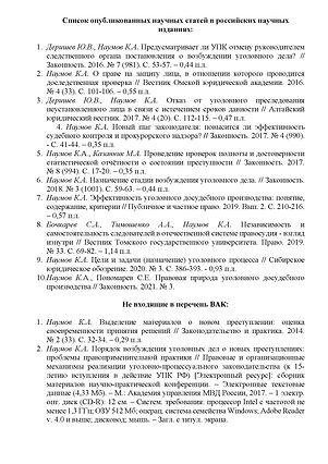 Список опубликованных научных статей в р