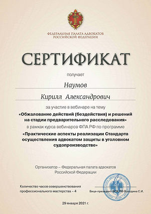 СертификатВебинар072021_22.jpg