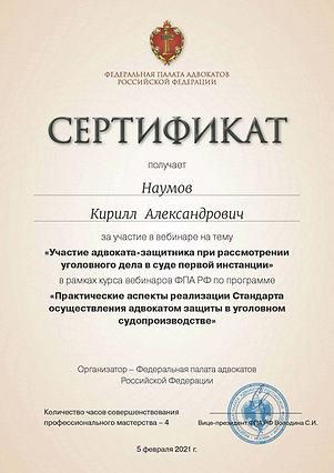 СертификатВебинар072021_3.jpg