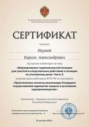 СертификатВебинар072021_2.jpg