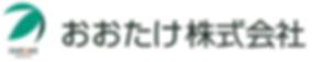 弊社創業社長「笹野」の名前をモチーフに、笹の葉をイメージベースとしてデザイン。