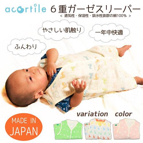 6重ガーゼスリーパー 日本製 ふんわり やわらか ベビースリーパー フリーサイズ acortile(アコルティーレ)