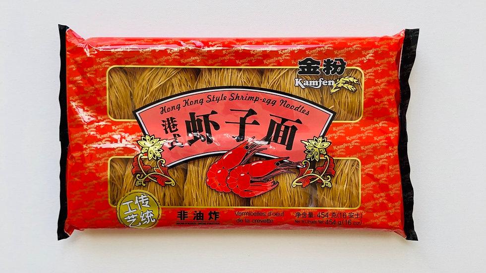 Hong Kong Style Shrimp-egg Noodles *Non-fried  (454g)