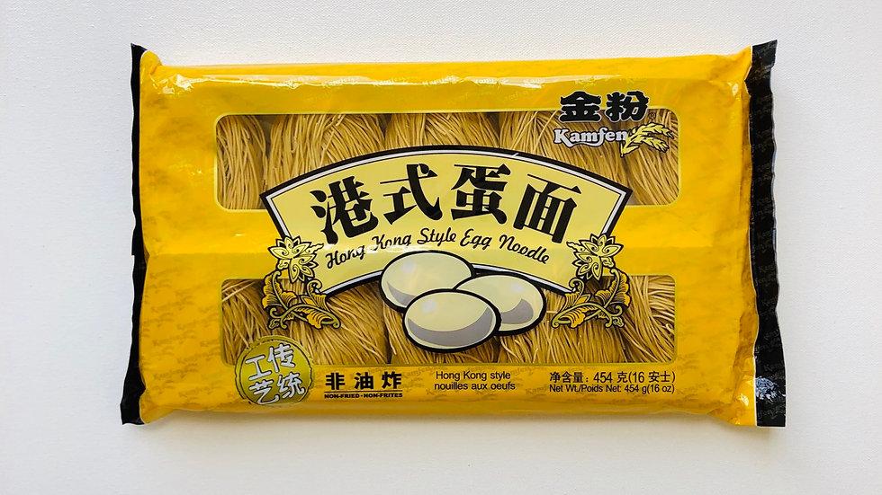 Hong Kong Style Egg Noodle :Non-fried (454g)