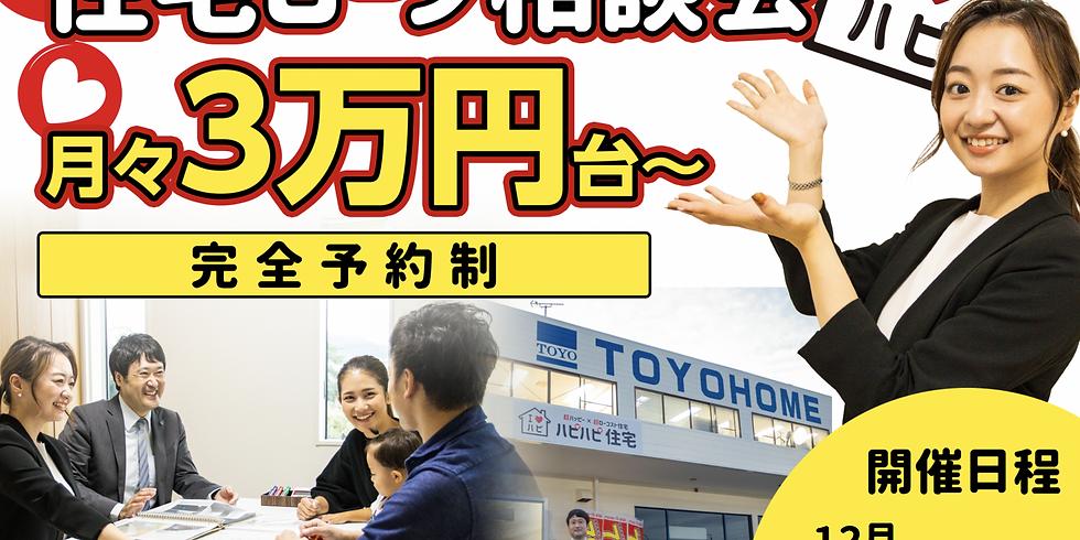 【完全予約制】住宅ローン相談会