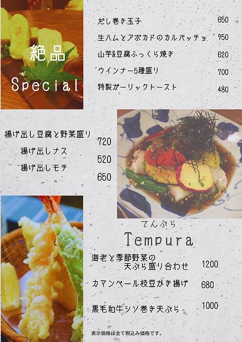 青い林檎メニュー3.jpg