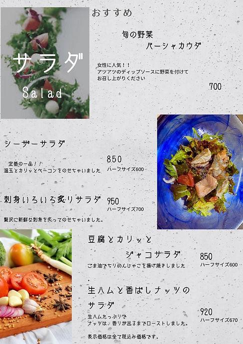 青い林檎メニュー5.jpg