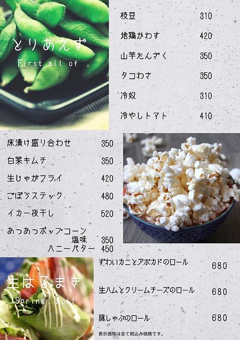 青い林檎メニュー1.jpg