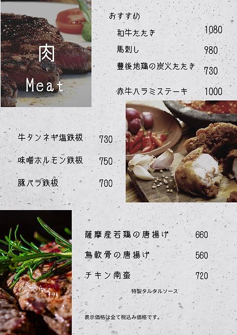 青い林檎メニュー4.jpg