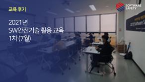 2021년 SW안전기술 활용 교육 1차 (7월)