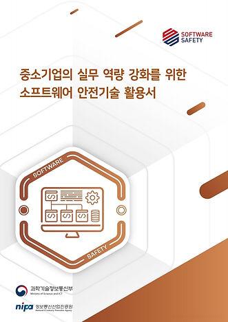 표지-중소기업의 실무 역량 강화를 위한 소프트웨어 안전 기술 활용서_21