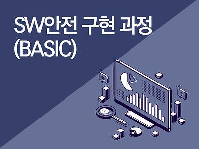 교육과정-썸네일-basic구현2.jpg