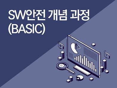 교육과정-썸네일-basic개념2.jpg