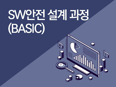 교육과정-썸네일-basic설계2.jpg