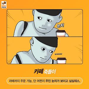 행복한 바오밥_카드뉴스4.png