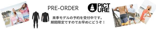 PRE-ORDERのコピー (4).jpg