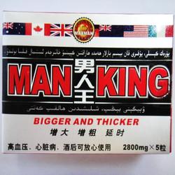 man_king_1