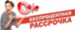 _рассрочки_720х290_0.png