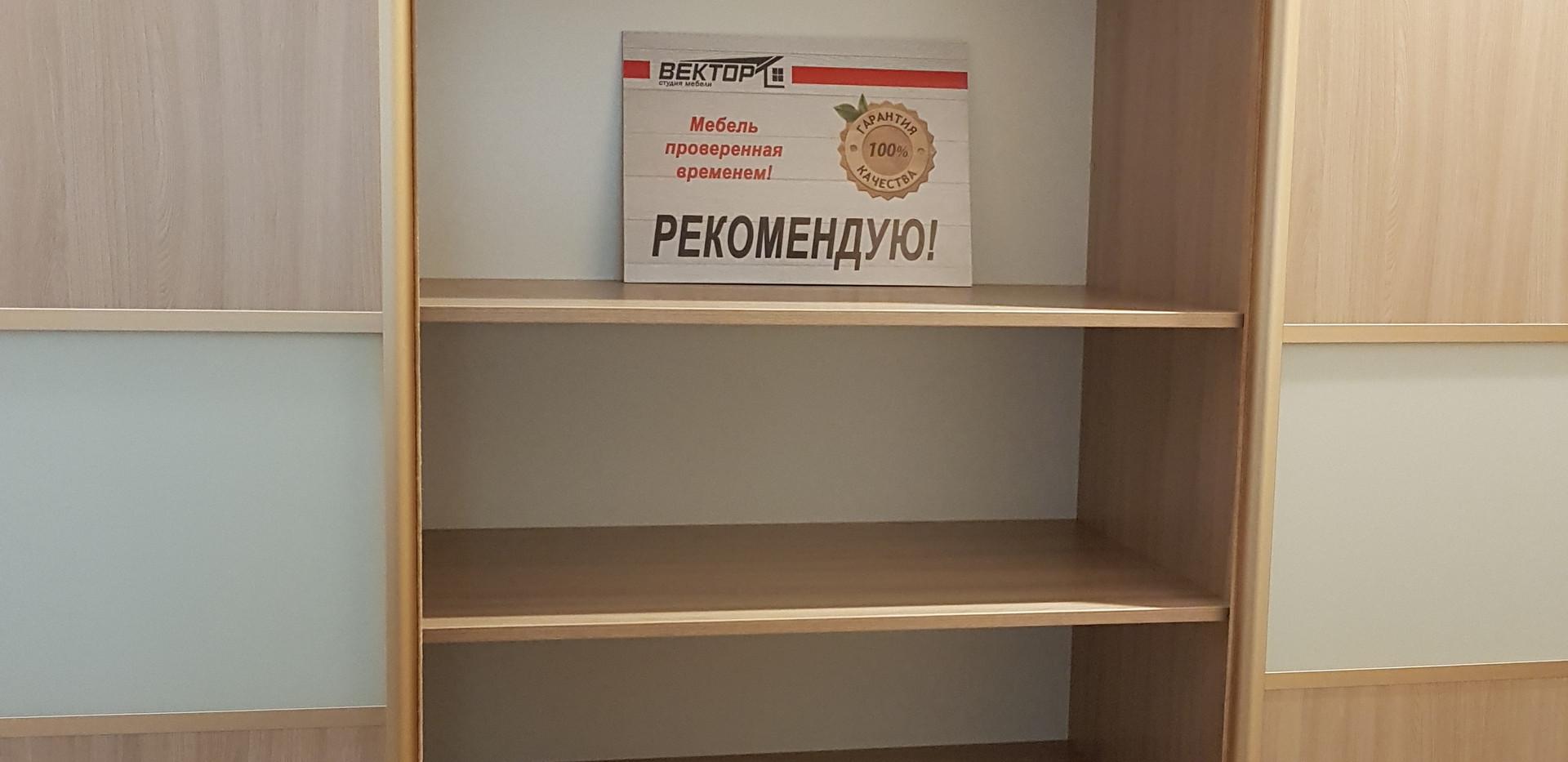Студия мебели Вектор