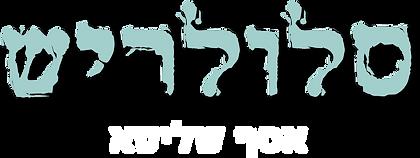 סלולריש ספר אסף שליטא