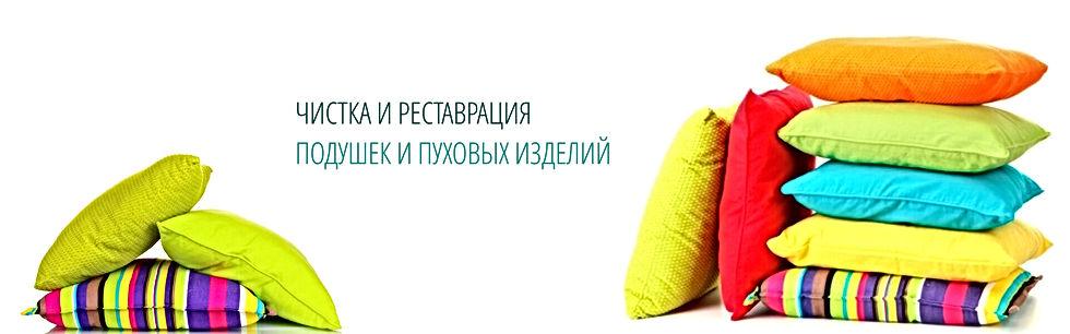 Чистка и реставрация подушек в Нижневартовске