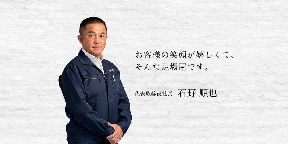石野さんjpg.jpg