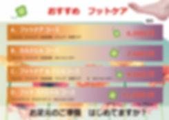 おすすめフットケア.aiのコピー.jpg