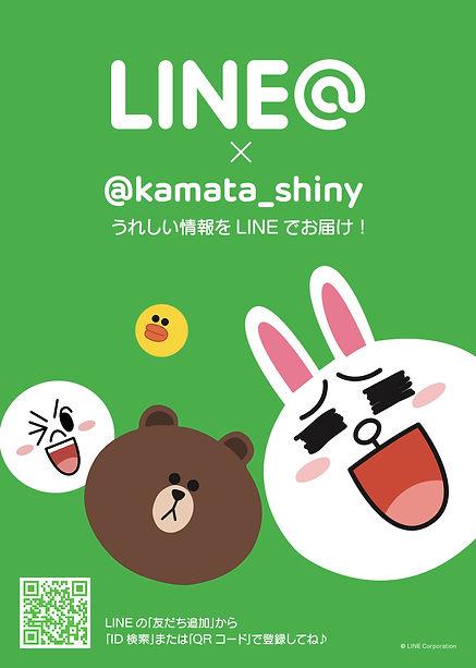 ネイルシャイニー蒲田本店のLINE