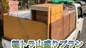 徳島県板野郡のお客様より不用品回収のご依頼を頂きました!