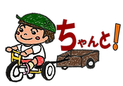ちゃんとクリーンサービス 不用品回収 香川県 徳島県