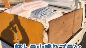 軽トラ山盛りプランはこれだけ積んでも¥18,000-なんです!