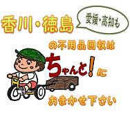 香川県 徳島県 粗大ゴミ処分 不用品回収 廃品回収 業者 ちゃんとクリーンサービス