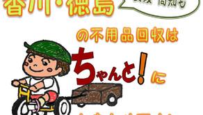 香川県高松市にて不用品回収のお見積もりに伺わせて頂きました