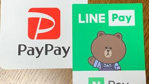 PayPay・LINEPAY使えます!