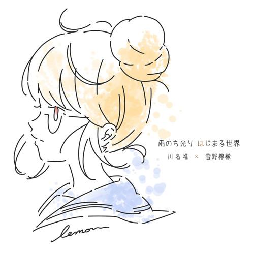 [jacket] 雨のち光り はじまる世界.jpg