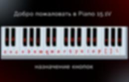 Piano 3d V15.1 manual